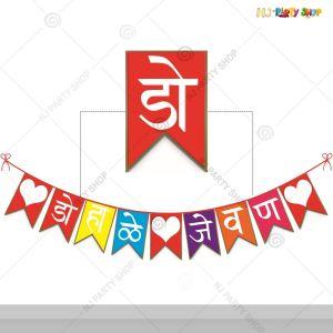 Baby Shower Banner - Marathi