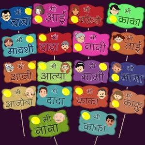 Baby Shower Relation Props - Marathi