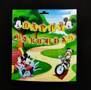 Mickey Happy Bithday Banner
